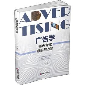 正版广告学特色专业建设与改革