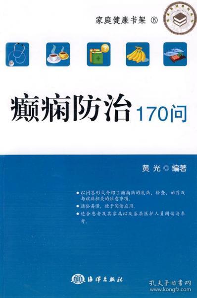 癫痫防治170问 黄光 编著 9787502774981