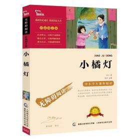 小橘灯 冰心, 童趣出版有限公司, 闻钟 9787115309433