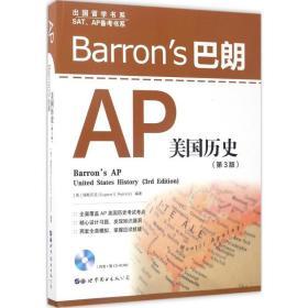 Barron's 巴朗AP美国历史(第3版) (美)瑞斯尼克(Eugene V.Resnic