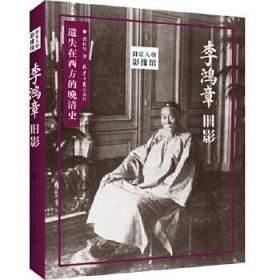 旧京人物影像馆:李鸿章旧影 [中国]张社生 9787547728024
