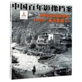 中国百年影像档案:孙明经纪实摄影研究——1939:茶马贾道III 孙