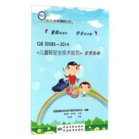 GBT30585-2014《儿童鞋安全技术规范》宣贯指南 全国制鞋标准化技