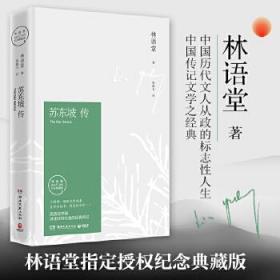 苏东坡传 精装 林语堂 9787540476250