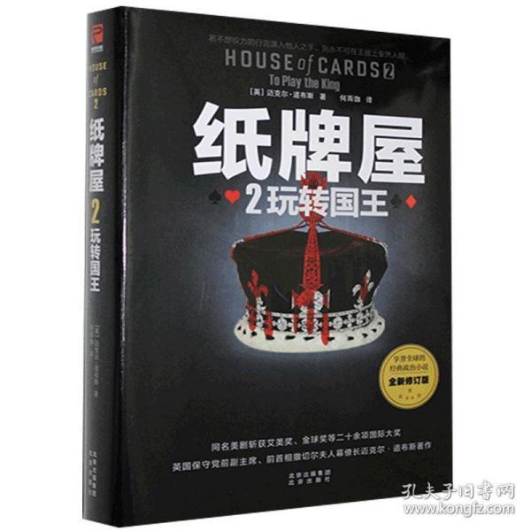 纸牌屋(2玩转国王全新修订版)(精)
