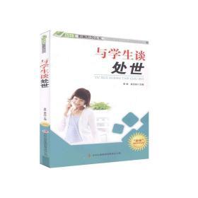 四特教育系列丛书—与学生谈处世 萧枫 9787546386362