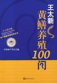 王太新黄鳝养殖100问 王太新 著 9787502769734