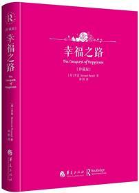 幸福之路(精装) (英)罗素  著,刘勃  译 9787508084855