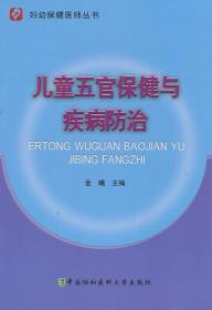 妇幼保健医师丛书:儿童五官保健与疾病防治 金曦 9787811369977