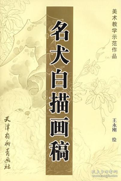 名犬白描画稿——美术教学示范作品 王永刚 绘 9787807380061