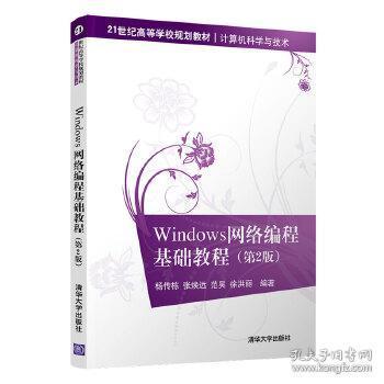Windows网络编程基础教程(第2版)()