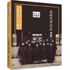 爱新觉罗家族旧影 [中国]金梅 李琮 9787547728017