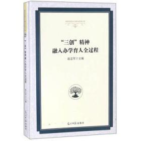 三创精神融入办学育人全过程 赵志军 编 9787519441203