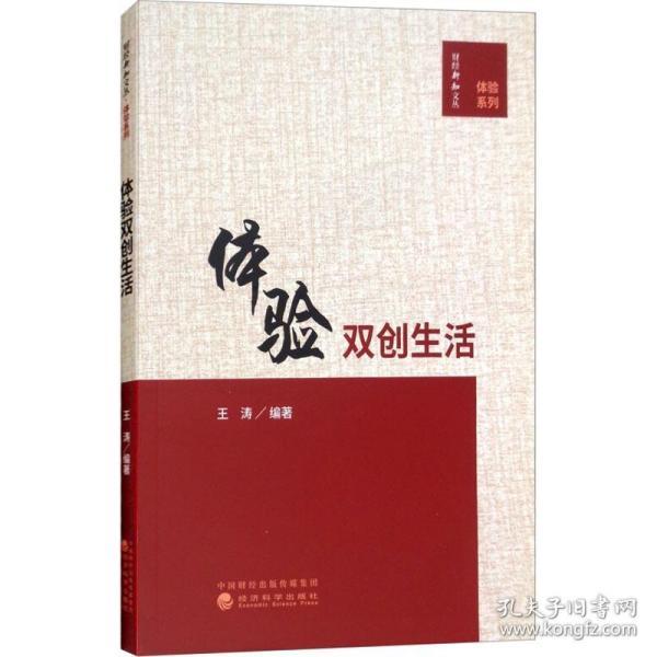 体验双创生活专著王涛编著tiyanshuangchuangshenghuo 王涛