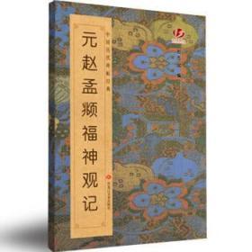 中国历代碑帖经典:元赵孟頫福神观记 班志铭 编 9787531838722