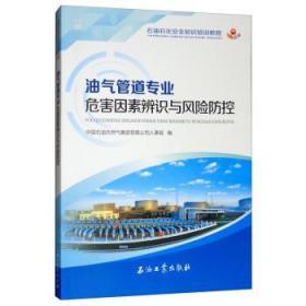 油气管道专业危害因素辨识与风险防控 中国石油天然气集团有限公