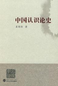 中国认识论史