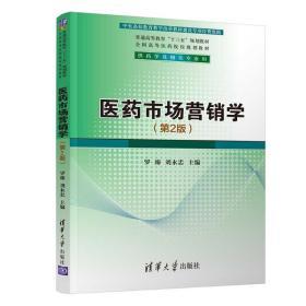 医药市场营销学(第2版)(普通高等教育