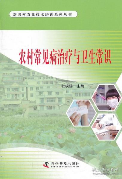 新农村农业技术培训系列丛书:农村常见病治疗与卫生常识 杜映臻