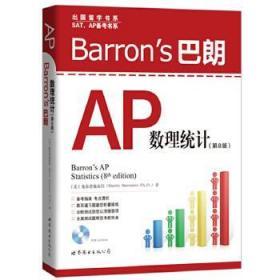 Barron's 巴朗AP数理统计(第8版) (美) 施泰恩施泰因(Martin St