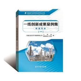 一线创新成果案例集:炼油专业(一) 中国石油天然气集团有限公