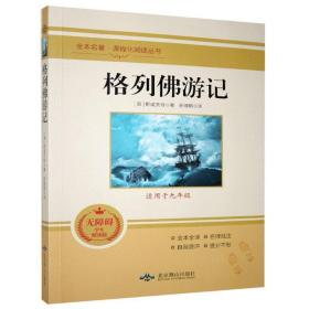 全本名著·课程化阅读丛书:格列佛游记(适用于九年级)(无障碍