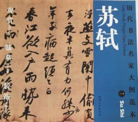 历代书法名家大图范本·苏轼·一黄州寒食诗 杨东胜 主编