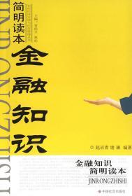 金融知识简明读本 赵岩青,谢谦 编著 9787508714530