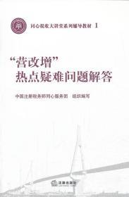 """""""营改增""""热点疑难问题解答 中国注册税务师同心服务力组织 编"""