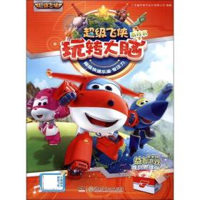 超级快递乐迪专注力 广州童年美术设计有限公司 编著