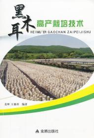 黑木耳高产栽培技术 姜坤, 王雅珍编著 9787508275635