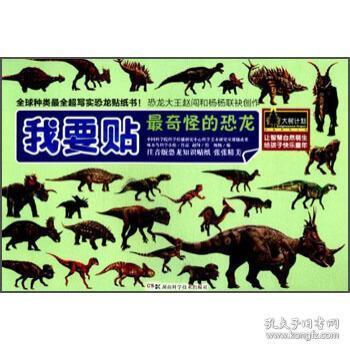 我要贴奇怪的恐龙 杨杨著,啄木鸟科学小组编,赵闯 绘