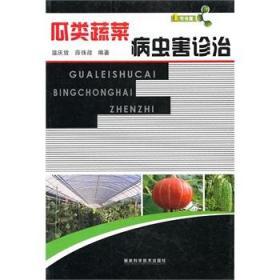 1号书屋:瓜类蔬菜病虫害诊治 温庆放,薛珠政 编著