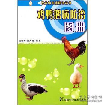 农业病虫害防治丛书:鸡鸭鹅病防治图册 曾衡秀,俞火明 著
