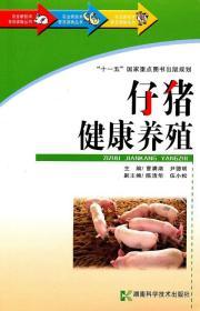 农业新技术普及读物丛书--仔猪健康养殖 曹满湖,尹德明 主编