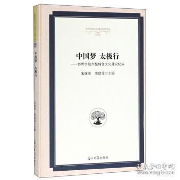中国梦.太极行 宋继革,李建设 编 9787519441661