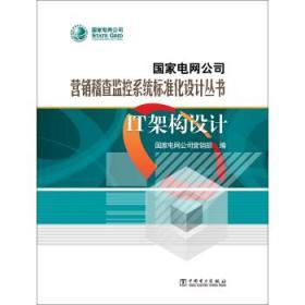 IT架构设计 国家电网公司营销部 9787512335592