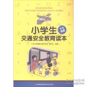 """小学生交通安全教育读本(4-6年级) """"小学生交通安全教育读本"""""""