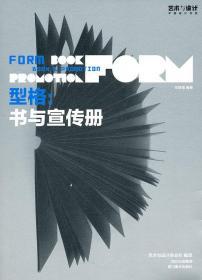 型格:书与宣传册 王绍强 编著 9787541043994