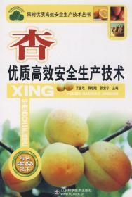 杏优质高效安全生产技术 王金政 等主编 9787533144951