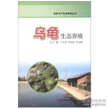 乌龟生态养殖 王冬武 编 9787535777300