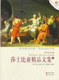 世界经典文学名著:莎士比亚精品文集(上) (英)莎士比亚 著,