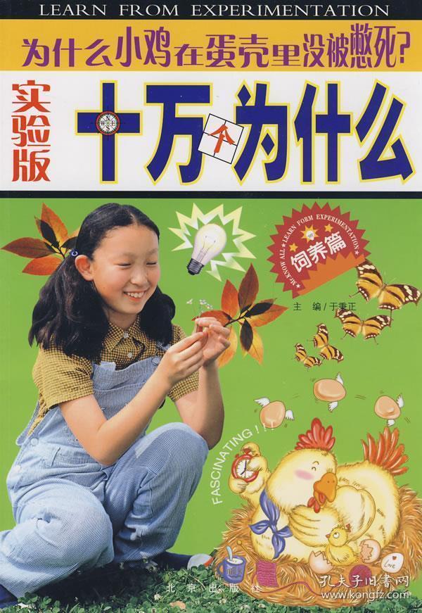 (实验版十万个为什么.饲养篇)为什么小鸡在蛋壳里没被憋死 于秉