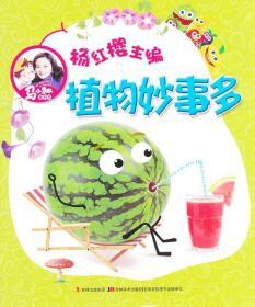 马小跳爱科学植物妙事多(注音) 杨红樱 主编 9787538672596