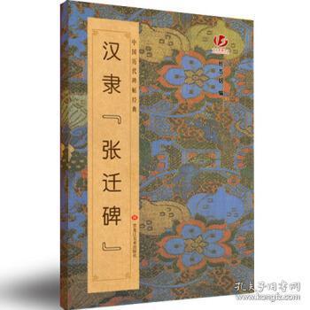 中国历代碑帖经典:汉隶张迁碑 班志铭 编 9787531838708