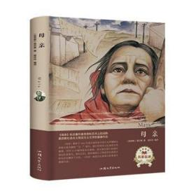 经典名著 名家名译:母亲(精装) [苏]高尔基,杨玲玲