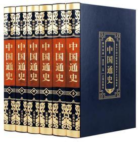 中国通史(6册豪华皮面) 司马迁 9787545147490