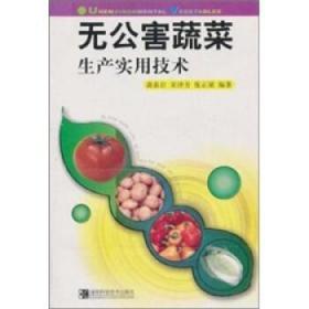无公害蔬菜生产实用技术 龚惠启 著 9787535734563