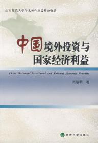 中国境外投资与国家经济利益 肖黎明 著 9787505866478