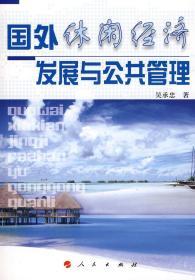 国外休闲经济发展与公共管理 吴承忠 9787010072678